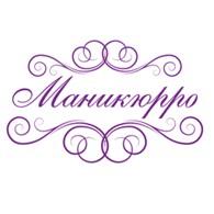 Маникюрро
