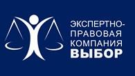 Экспертно - правовая компания «Выбор»