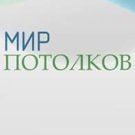 """""""Мир потолков"""""""