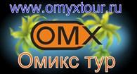 """Омикс тур"""
