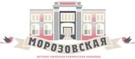 """""""Морозовская ДГКБ ДЗМ"""""""