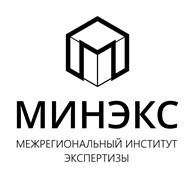 Межрегиональный институт экспертизы (филиал в Салехарде)