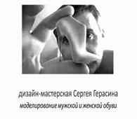 """""""Дизайн-мастерская Сергея Герасина"""""""