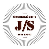 Спортивный центр «JUST SPORT»