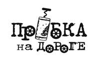 Отель-Ресторан Пробка