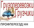ПРОФПЕРЕЕЗД НН