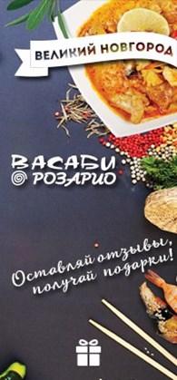 Васаби Розарио, ресторан