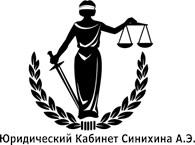 Юридический Кабинет Синихина А.Э.