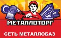 Металлоторг в г.Сызрань