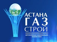 Астана Газ Строй