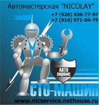 Автомастерская NICOLAY