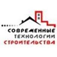 """ООО """"Современные технологии строительства"""""""