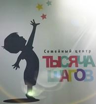 "Семейный центр  ""1000 шагов"""