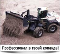 "Профессионал(""Курылыс техника""-Казахстан)"
