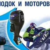 """Магазин """"Мир лодок и моторов+"""""""