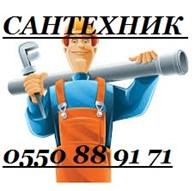 САНТЕХНИКИ ЭЛЕКТРИКИ В БИШКЕКЕ 0709 077000
