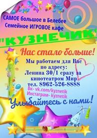 """Семейный развлекательный центр   """"Кузнечик"""""""
