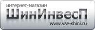 Все-Шины.ру