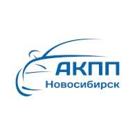 "Автоцентр ""АКПП - Новосибирск"""