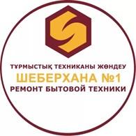 """""""Сервисный центр Алдияр"""""""