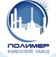 Каменский завод «Полимер»