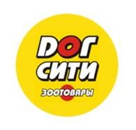 """Дог Сити"" Новосибирск"