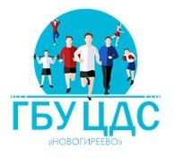 "Центр досуга и спорта ""Новогиреево"""