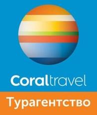 """CoralTravel"" Улан - Удэ"