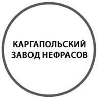 """""""Каргапольский завод нефрасов"""""""