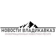 Новости Владикавказа