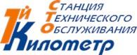 СТО 1-й Километр