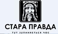 """""""Стара Правда"""""""