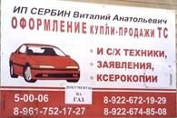 ИП Сербин В.А. Оформление купли-продажи ТС
