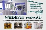 Мебель MONDE