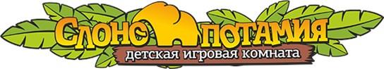 Слонопотамия