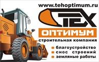 СФ Техоптимум