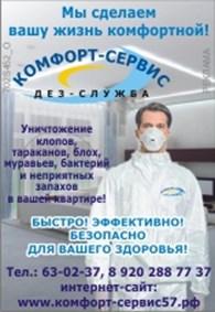 """ДЕЗ-Служба """"Комфорт-Сервис"""""""