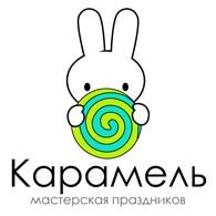 """Мастерская праздников """"Карамель"""""""