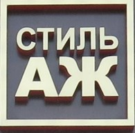 "Салон красоты ""Стиль АЖ"""