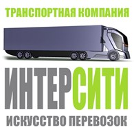 "Транспортная компания ""Интерсити"""