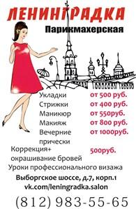 """ИП Парикмахерская """"Ленинградка"""""""