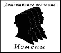 """Детективное агенство """"Измены"""""""