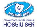Стоматологическая клиника «Новый Век»