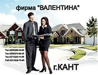 """Агентство Недвижимости""""ВАЛЕНТИНА"""""""