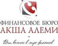 """Финансовое Бюро Акша Алеми"""