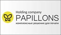 Папиллонс
