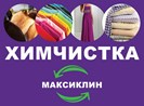 "Химчистка ""МаксиКлин"" приёмный пункт ""Мамонтовка"""