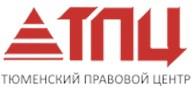 ООО Тюменский правовой центр