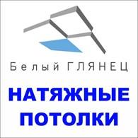"""Натяжные потолки """"Белый глянец"""" г.Нижний Новгород"""