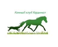 """Конный клуб """"Кардинал"""""""